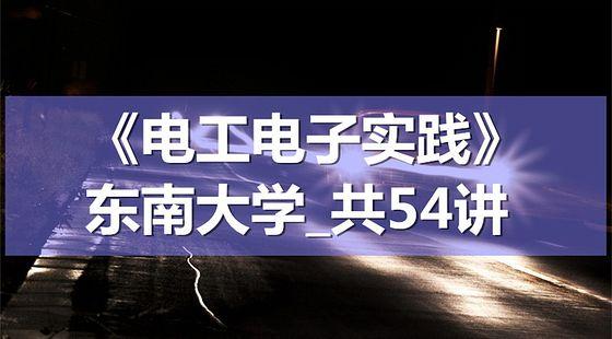 K8113_《电工电子实践》_东南大学_共54讲