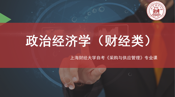 上海財經大學自考采購專業課《政治經濟學》
