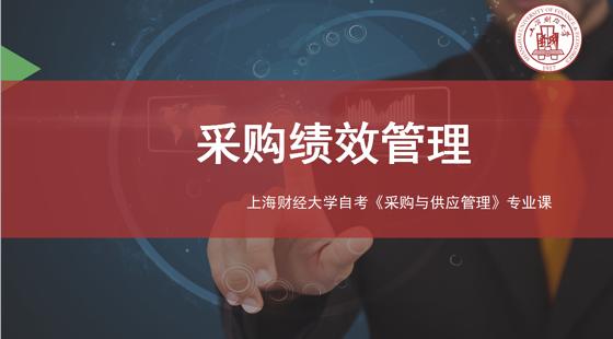 上海財經大學自考采購專業課《采購績效管理》