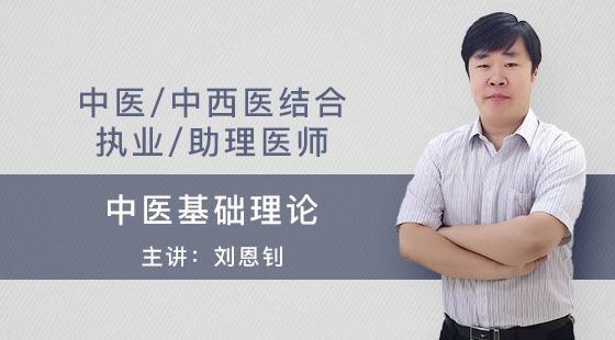 中医-中西医结合执业-助理医师-刘恩钊-中医基础理论