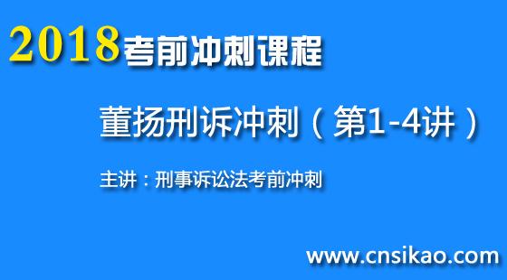董扬刑诉冲刺(第1~4讲)2018华夏智联法考考前冲刺课程