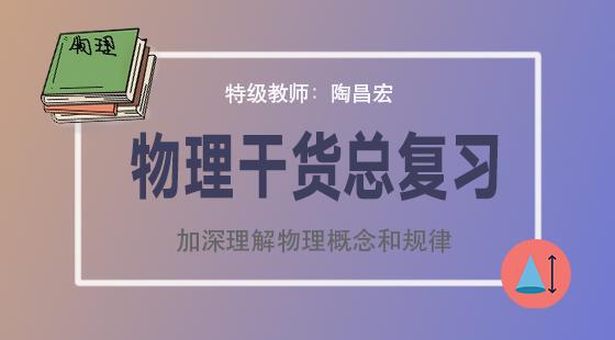 特級教師陶昌宏高考物理總復習16講