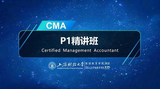 上海財經大學CMAP1精講班(中文)