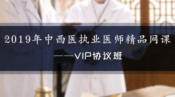 2019年中西醫執業醫師精品網課--VIP協議班