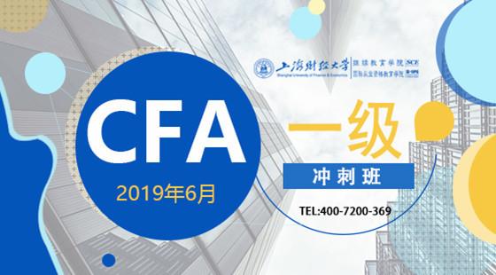 2019年6月CFA?一級沖刺班