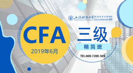 2019年6月CFA?三級精簡班