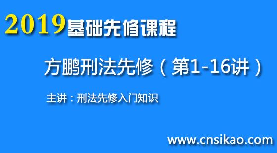 方鹏刑法先修(第1~16讲)2019华夏智联法考基础先修入门课程