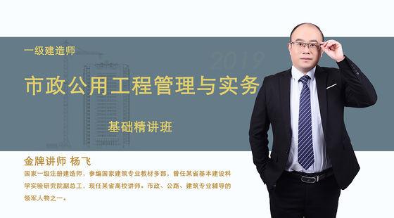 【一建】市政公用工程管理与实务(基础精讲班)