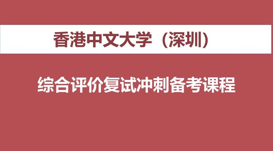 香港中文大学(深圳校区)综合评价复试课程?