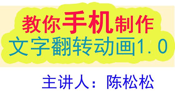 手機制作文字翻轉動畫教程1.0-高級VIP會員系列課