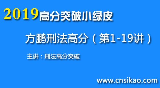 方鹏刑法高分突破(第1~19讲)2019华夏智联法考高分突破课程
