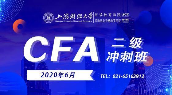 2020年6月CFA?二級沖刺班