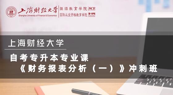 上海財經大學自考專升本《財務報表分析(一)》沖刺課