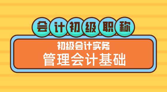 0510會計初級職稱《初級會計實務》方繼敏老師管理會計基礎