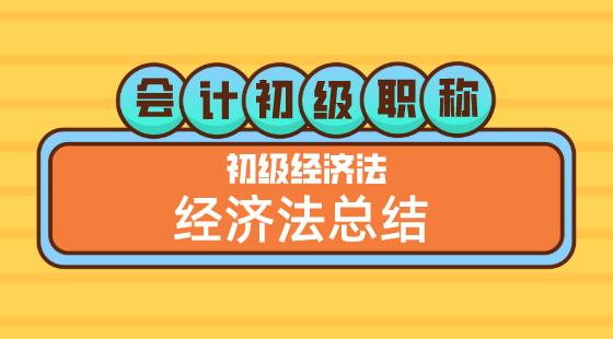 0512會計初級職稱《經濟法基礎》王建元老師經濟法總結