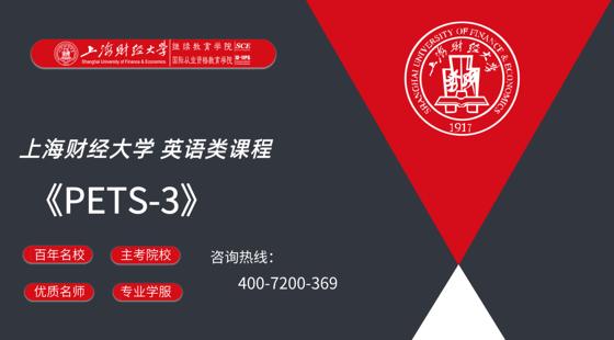 上海財經大學全國英語等級考試三級(PETS-3)課程