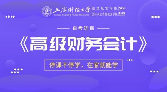 自考選課《高級財務會計》(考試時間:周日上午9點)