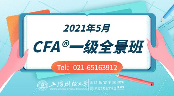2021年5月CFA?一級全景班