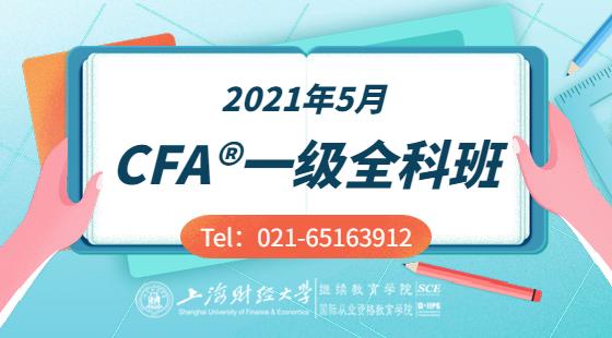 2021年5月CFA®一級全科班